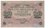 Государственный кредитный билет 250 рублей, 1917 г., Шипов-Шагин