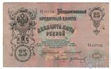 Государственный кредитный билет 25 рублей, 1909 г., Коншин-Гр.Иванов