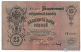 Государственный кредитный билет 25 рублей, 1909 г., Шипов-Барышев