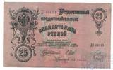 Государственный кредитный билет 25 рублей, 1909 г., Шипов-Бубякин