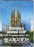 """Альбом для набора монет """"Олимпиада в Барселоне"""", 1992г."""
