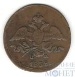 2 копейки, 1838 г., ЕМ НА