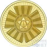 """10 рублей """"Эмблема 65-й годовщины победы в Великой отечественной войне"""", 2010 г."""