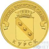 """10 рублей """"Города воинской славы - Курск"""", 2011 г."""