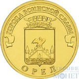 """10 рублей """"Города воинской славы - Орел"""", 2011 г."""