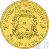 """10 рублей """"Города воинской славы - Владикавказ"""", 2011 г."""