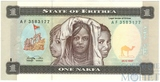 1 накфа, 1997 г., Эритрея
