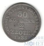 Русско-польская монета, серебро, 1835 г., 30 коп. - 2 злотых, MW