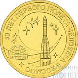 """10 рублей """"50 лет первого полета человека в космос"""", 2011 г."""