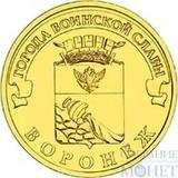 """10 рублей """"Города воинской славы - Воронеж"""", 2012 г."""