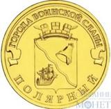 """10 рублей """"Города воинской славы - Полярный"""", 2012 г."""