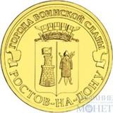 """10 рублей """"Города воинской славы - Ростов-на-Дону"""", 2012 г."""