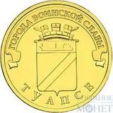 """10 рублей """"Города воинской славы - Туапсе"""", 2012 г."""