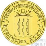 """10 рублей """"Города воинской славы - Великие Луки"""", 2012 г."""