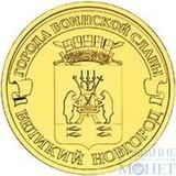 """10 рублей """"Города воинской славы - Великий Новгород"""", 2012 г."""