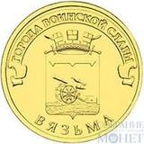 """10 рублей """"Города воинской славы - Вязьма"""", 2013 г."""
