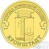 """10 рублей """"Города воинской славы - Кронштадт"""", 2013 г."""