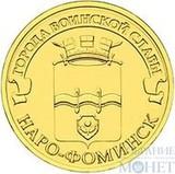 """10 рублей """"Города воинской славы - Наро-Фоминск"""", 2013 г."""