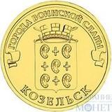 """10 рублей """"Города воинской славы - Козельск"""", 2013 г."""