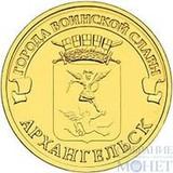 """10 рублей """"Города воинской славы - Архангельск"""", 2013 г."""