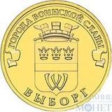 """10 рублей """"Города воинской славы - Выборг"""", 2014 г."""