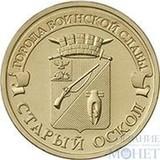 """10 рублей """"Города воинской славы - Старый Оскол"""", 2014 г."""