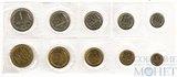 Годовой набор монет ГБ СССР, 1973 г.