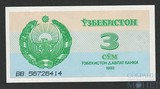3 сум, 1992 г., Узбекистан