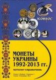 "Каталог-справочник ""Монеты Украины 1992 - 2013 гг."""