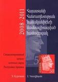 """""""Специализированный каталог почтовых марок Республики Армения (2008 - 2011)"""""""