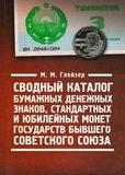 """М.М.Глейзер """"Сводный каталог бумажных ден. знаков, станд. и юбил. монет бывшего Советского Союза"""""""