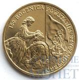 """2 злотых, 2013 г.,""""150-я годовщина восстания 1863 года"""", Польша"""