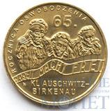 """2 злотых, 2010 г.,""""65-я годовщина освобождения Аушвиц-Биркенау (Освенцим)"""", Польша"""