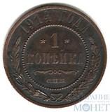 1 копейка, 1914 г.