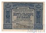 Расчетный знак РСФСР 5000 рублей, 1921 г., АА-016
