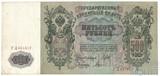 Государственный кредитный билет 500 рублей, 1912 г., Шипов-Гаврилов