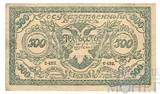 500 рублей, 1920 г., Государственный банк, Читинское отделение (Атаман Семенов).