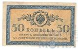 Казначейский разменный знак 50 копеек, 1915 г.