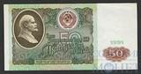 """Билет Государственного банка СССР 50 рублей 1991 г. водяной знак """"Ленин""""."""