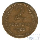 2 копейки, 1952 г.