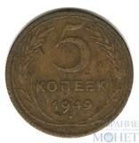 5 копеек, 1949 г.