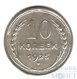 10 копеек, 1925 г.