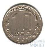 10 копеек, 1957 г.