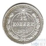 15 копеек, серебро, 1923 г.