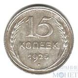 15 копеек, серебро, 1925 г.