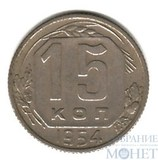 15 копеек, 1954 г.