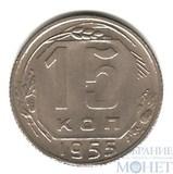 15 копеек, 1955 г.