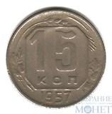 15 копеек, 1957 г.
