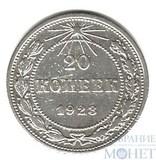 20 копеек, 1923 г.