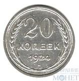20 копеек, 1924 г.